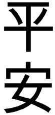 Pinan Kanji peaceful, tranquil, quiet, content